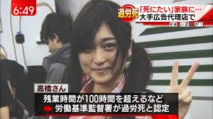 Matsuri Takahashi, la joven fallecida.